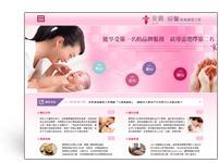 網頁設計-安育/迎馨產後護理之家